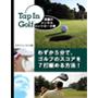 TIG タップ・イン・ゴルフ(発売記念特別価格)