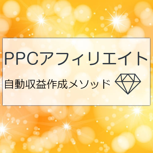 PPCアフィリエイトスターターセット