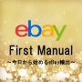 eBay First Manual