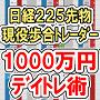 【日経225先物】現役歩合トレーダーが明かす1000万デイトレード術(サポートなし版)