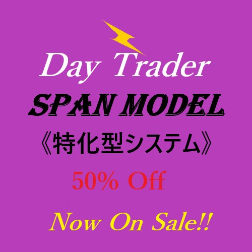 ☆Day Trader Span☆ 【楽々勝つSpan model 】解説付きテンプレート付属‼