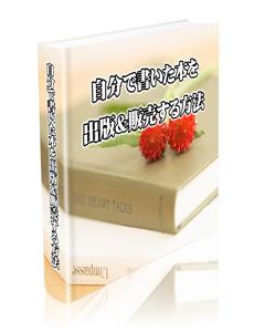 自分で書いた本を出版&販売する方法
