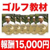 桑田泉のクォーター理論 実践編 90切りゴルフの準備とコース戦略 コンプリートセット