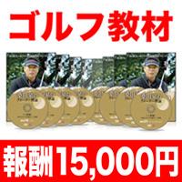 桑田泉のクォーター理論 上級編 80切りゴルフの準備とコース戦略 コンプリートセット