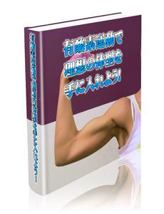 有酸素運動で理想の体型を手に入れよう!