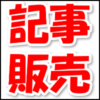 ED改善&サプリメント紹介サイトブログを作る記事テンプレセット!