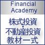 ファイナンシャルアカデミー株式投資スクール教材一式