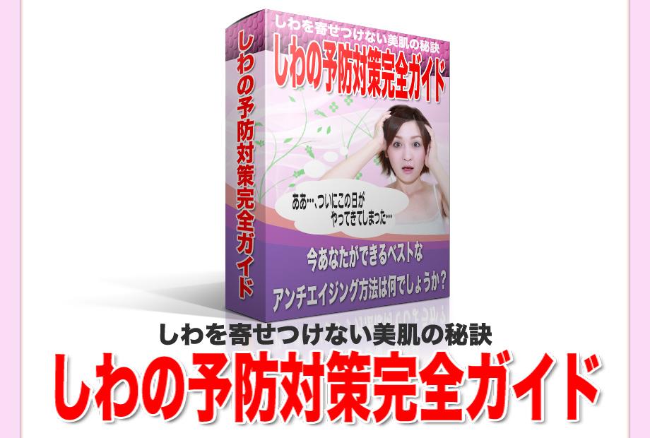 しわを寄せ付けない美肌の秘訣しわの予防対策完全ガイドレター