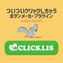 WordPressプラグインCLICKLIS(くりっくりす)