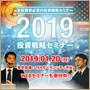 【全投資家必見】2019投資戦略セミナー(一般席)