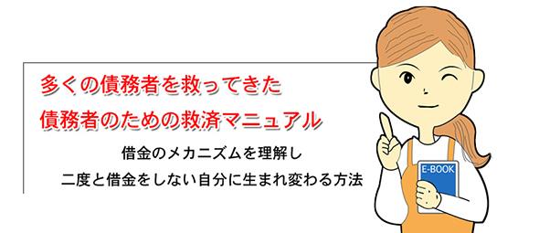 借金返済入門 〜二度と借金をしない自分に生まれ変わる〜