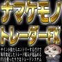 ナマケモノトレーダーFX