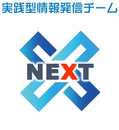 情報発信チーム「NEXT」