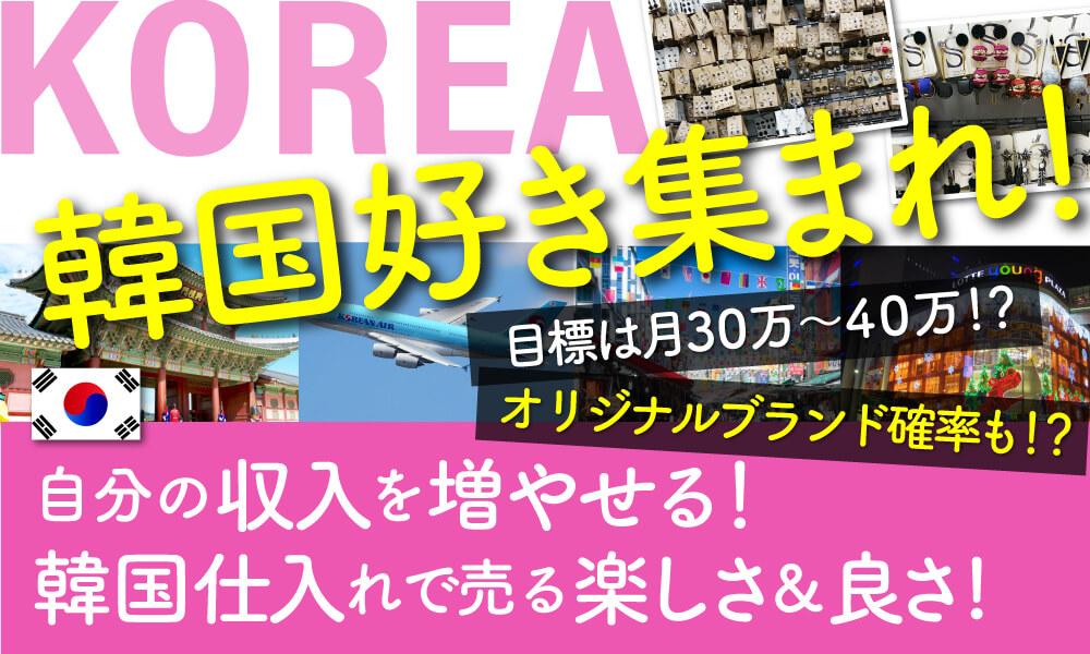 韓国ソウルで仕入れるアクセサリー、雑貨ビジネス
