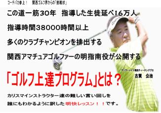 Enjoy Golf Lessons 14巻動画配信サービス