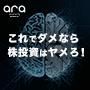 人工知能とビッグデータ解析による 推しカブサービス「 a r a 」