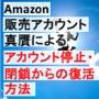 Amazonアカウント停止・閉鎖からの復活方法【真贋理由での停止・閉鎖からの復活の完全マニュアル】