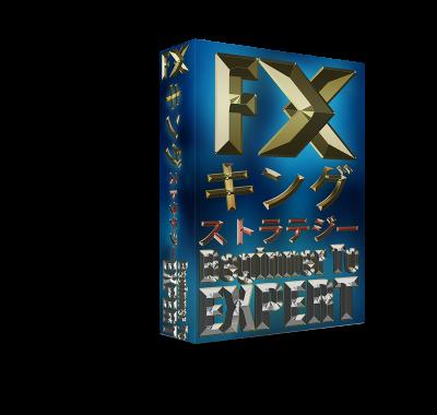 FX King Strategy(FXキングストラテジー)