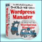 WordPress Manager(ワードプレス・マネージャー)