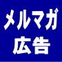 メルマガ広告(ヤマシタ式)