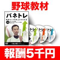 「バネトレ」 〜野球センスを向上させる方法〜【CBIS01ADF】
