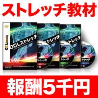OCLストレッチ〜整体効果のあるストレッチで楽々パフォーマンスアップ〜【CCOK01SDF】