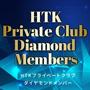 HTKプライベートクラブダイヤモンドメンバー