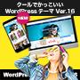 クールでかっこいいWordPressテーマ Ver.16