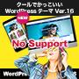 クールでかっこいいWordPressテーマ Ver.16 ノンサポート版