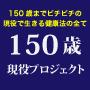 150歳現役プロジェクト