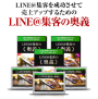 LINE@集客の奥義