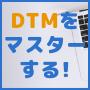 『Ableton Live の始め方』〜現役プロデューサーが1から教える!〜