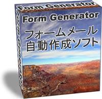 FormGenerator フォーム自動作成ソフト