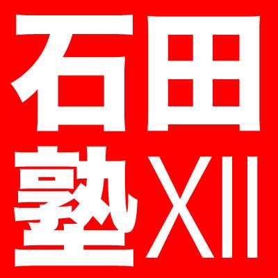 石田塾12期