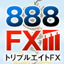 未経験〜初心者のためのFX自動売買システム「888FX」