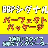 BBPシグナルパーフェクトパッケージ