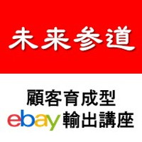 未来参道 ebay個人輸出講座