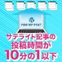 PSW WP POSTの画像