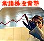 翌月1日スタート!常勝株投資塾「スウィート・オン・トレード」マスター講座