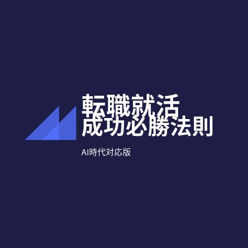 転職就活成功必勝法則(AI時代対応版)