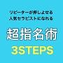 『超指名術』 リピーターが押しよせる人気セラピストになれる 3STEPS