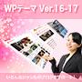 クールでかっこいいWordPressテーマ Ver.16 & Ver.17セット