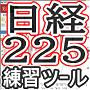 【日経225練習ツール】 ワンクリック225トレーニング