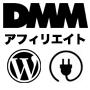 DMMアフィリエイト自動投稿プラグイン