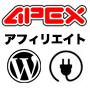 APEXアフィリエイト自動投稿プラグイン