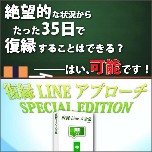 ・復縁LINEアプローチSPECIAL EDITION男性版(復縁LINE大全集+PASS+UNLIMITED LINE)by復縁大学