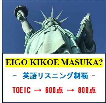 EIGO KIKOE MASUKA? - 英語リスニング制覇 - まずはTOEIC 600点取得→800点取得