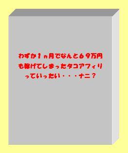 【期間限定販売】ど素人がいきなり1ヶ月で69万円も稼いでしまった『タコアフィリ』っていったい・・・ナニ?DX