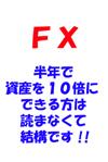 FX!!株ですべてをうしなった私が4ヶ月で117万円を1000万円にした投資法