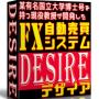 DESIRE(デザイア)